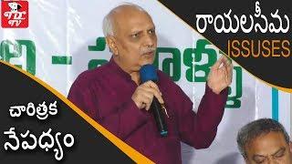 IYR Krishna Rao Speech On Rayalaseema Issues| Part 1