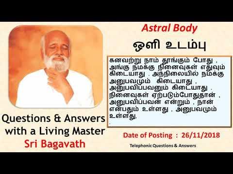 261118 ஒளி உடம்பு Astral Body Q&A Sri Bagavath Tamil