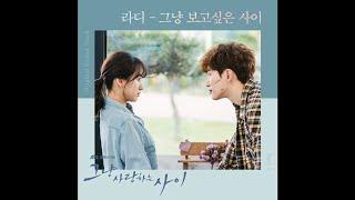 Ra.D (라디) - 그냥 보고싶은 사이 Rain or Shine OST Part 3 / 그냥 사랑하는 사이 OST Part 3