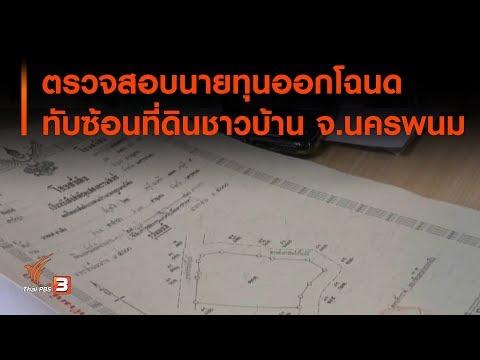 ตรวจสอบนายทุนออกโฉนดทับซ้อนที่ดินชาวบ้าน จ.นครพนม (27 ส.ค. 62)