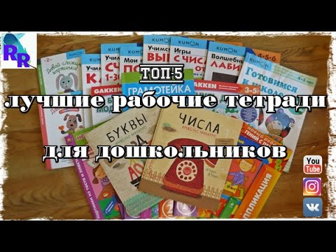 Л Маврина Рабочая тетрадь дошкольника Математика