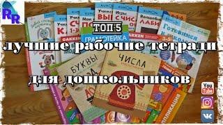 ТОП 5 лучших развивающих тетрадей для дошкольников/ Rita Rylikova