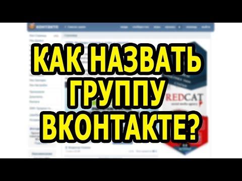 Как назвать группу в Вк Вконтакте. Как выбрать название для группы в Вк Вконтакте.