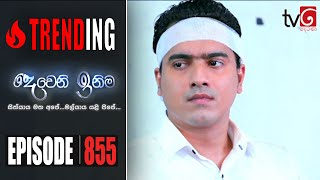 Deweni Inima | Episode 855 06th July 2020 Thumbnail