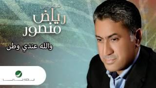 Riad Mansour ... Wallah Endi Watan | رياض منصور ... والله عندي وطن
