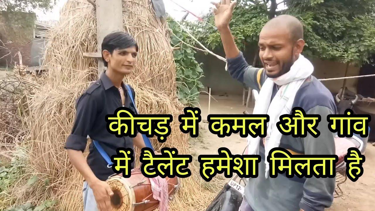 कीचड़ में कमल और गांव में टैलेंट हमेशा मिलता है सुनकर रह जाओगे आप भी हैरान|farman |ashu bachchan