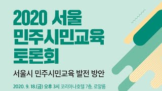 2020 서울 민주시민교육 토론회