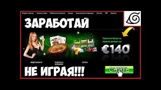 Как заработать играя в онлайн казино