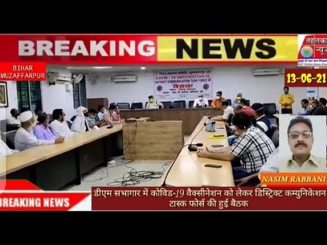 बिहार मुजफ्फरपुर। समाहरणालय सभागार में कोविड-19 वैक्सीनेशन को लेकर डिस्ट्रिक्ट कम्युनिकेशन टास्क फोर