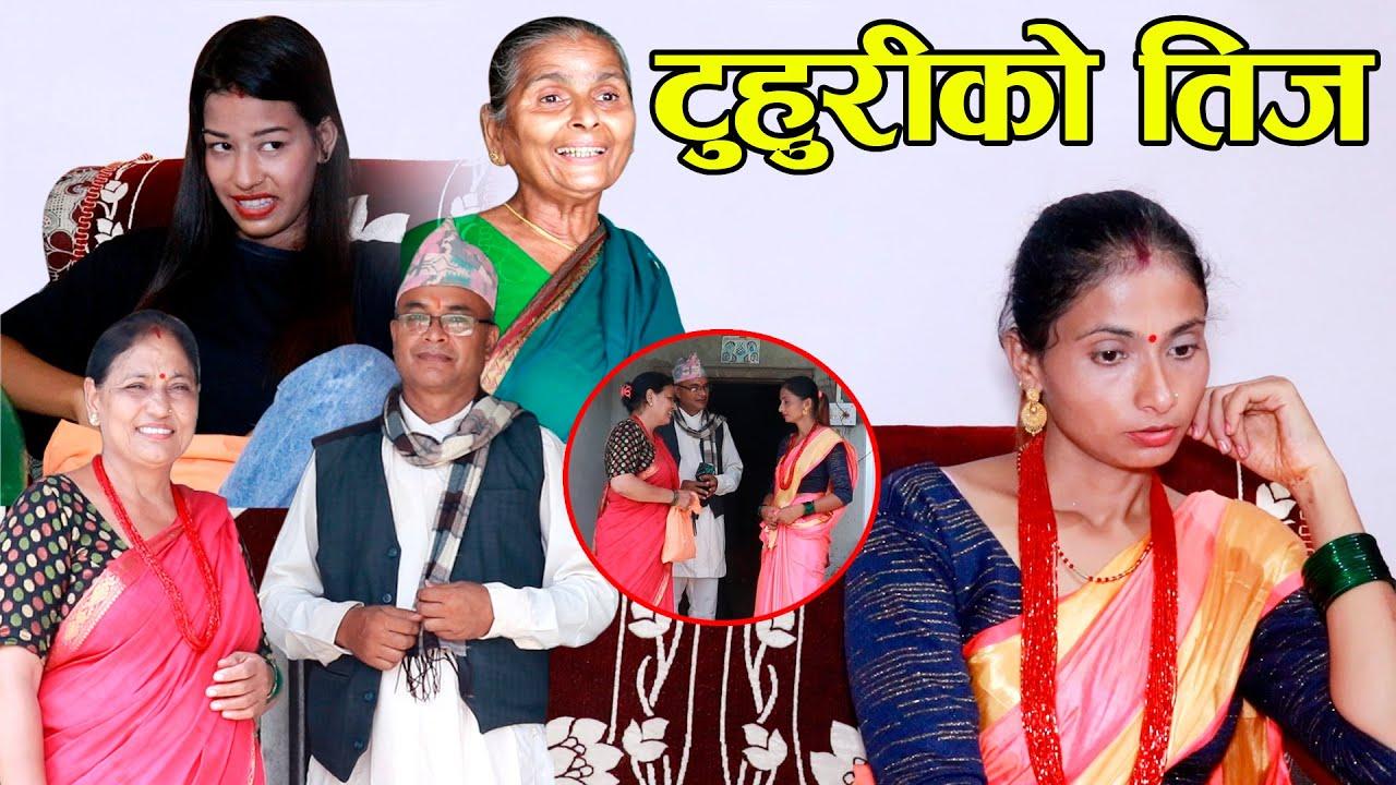 Emotional Teej Story [ टुहुरीको तिज ] आमा नभएसी माईत पनि बिरानो हुदो रहेछ  By Raaj Teewari