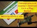 Универсальный скалер с Андроид 4 4 4 1gb и полноценный play market mp3