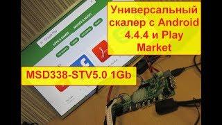 Универсальный скалер с Андроид 4.4.4 1Gb и полноценный Play Market
