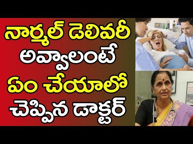 నార్మల్ డెలివరీ అవ్వాలంటే ఏం చేయాలో చెప్పిన డాక్టర్ |  Plan for Normal delivery | Pdtv Health Tips