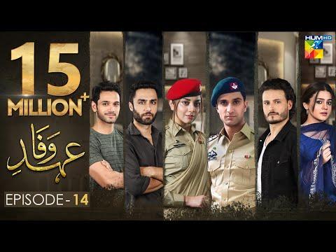 Ehd E Wafa Episode 14 | English Sub | Digitally Presented By Master Paints HUM TV Drama 22 Dec 2019