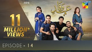 Ehd e Wafa Episode 14 - Digitally Presented by Master Paints HUM TV Drama 22 December 2019