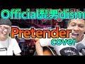 Official髭男dismの『Pretender』をカバーしてみた【虹色侍】