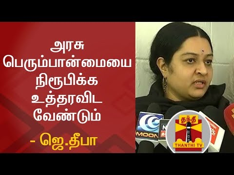 Ask Govt to prove Majority - DEEPA   FULL PRESS MEET   Thanthi TV