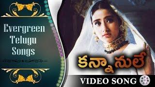 Kannanule Kalallu || Evergreen Telugu Songs || Bombay Movie - Arvind Swamy, Manisha Koirala