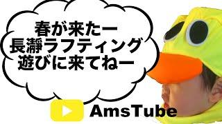 ラフティングPR動画 by AmsHouse&co.