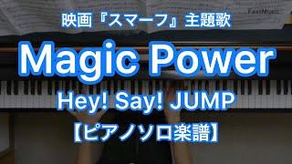 Magic Power/Hey! Say! JUMP-映画『スマーフ』主題歌