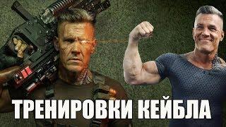 """ДЖОШ БРОЛИН. ТРЕНИРОВКИ К РОЛИ КЕЙБЛА / """"ДЭДПУЛ-2"""""""