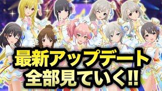 実況【デレステ】最新のアップデートが盛りだくさんなので全部見る!!