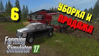 Farming Simulator 17 • Уборка и продажа урожая #6