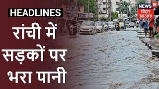 Ranchi: तेज बारिश से सड़कों पर जलजमाव की स्थिति, कई इलाकों में भी भरा पानी