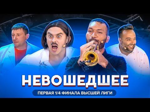 КВН 2020 Первая 1/4 финала Высшей лиги