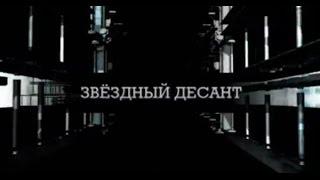 Документальный проект. Звездный десант. 08.12.2015