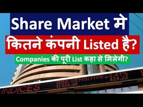 Share Market मे कितने Companies Listed है? पूरी List कहा से मिलेगी? | BSE Listed Companies