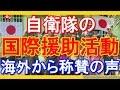 【海外の反応】「世界に日本があって良かった」 自衛隊の国際援助活動に海外から賞賛の声!