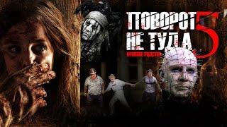 """Треш-обзор фильма """"Поvорот не туда 5"""""""