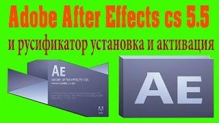 Adobe After Effects cs 5.5 и русификатор установка и активация