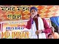 বাংলার অন্যতম সেরা শিল্পী ইমরানের কন্ঠে নতুন গজল ২০১৮-১৯ | Best Islamic naat for 2018-19 By Md Imran