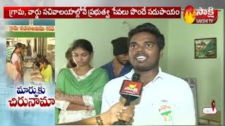AP Grama Sachivalayam Employees Face to Face || Government Services Started || Sakshi TV