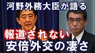 報道されない安倍外交の凄さを、惜しみなく河野太郎外務大臣が語る! thumbnail