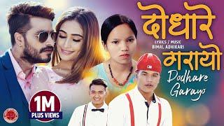 Bishnu Majhi New Lok Dohori Song 2076 Dodhare Garayo Shakti Chand ft Bimal Adhikari, Shristi Khadka