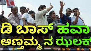ಅಬ್ಬಬ್ಬಾ ಡಿ ಬಾಸ್ ಹವಾ, ಅಣ್ತಮ್ಮ ನ ಝಲಕ್ ನೋಡ್ರೋ| DBOSS YASH craze in mandya for sumalatha|Rajini express thumbnail