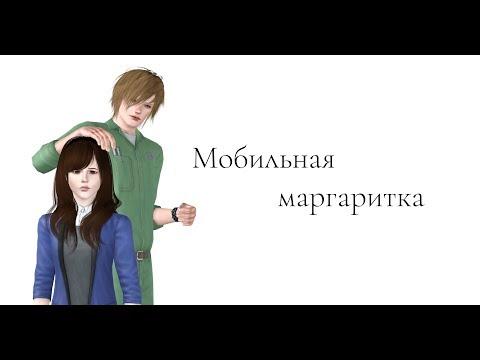 The Sims 3 Machinima - Мобильная маргаритка