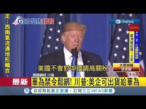 中美相談甚歡!?川普:不會加徵關稅 美企可出貨給華為|【國際局勢。先知道】20190629|三立iNEWS