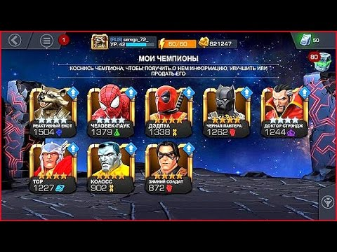 on feet shots of purchase cheap undefeated x Marvel Contest of Champions: Best way to GET 3 & 4 STAR HEROS FOR FREE!!!!