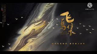 王博文(Wang Bo Wen)- 最後(Zui Hou)(Final)Ost. 飛鳥集(Fei Niao Ji)aka Stray Birds Ending(With Lyrics)