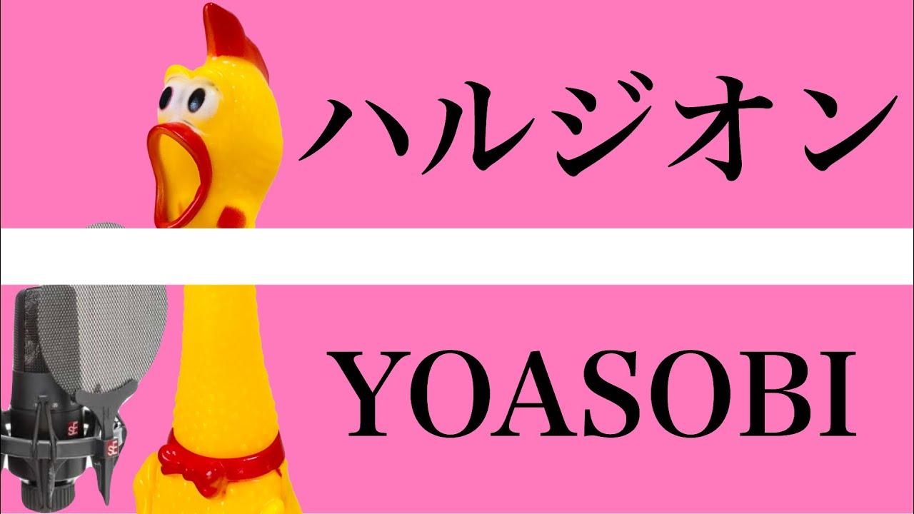 【チキンが歌う】ハルジオン/YOASOBI