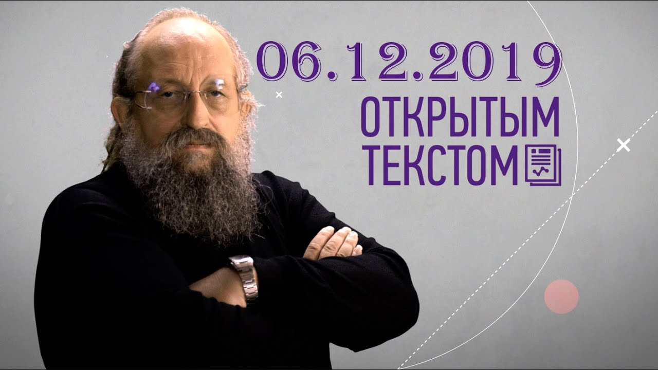 Анатолий Вассерман - Открытым текстом 06.12.2019