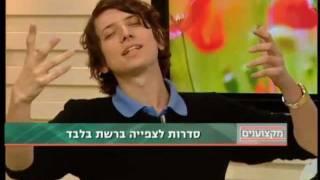ראיון עם טל גולדברג על סדרות רשת