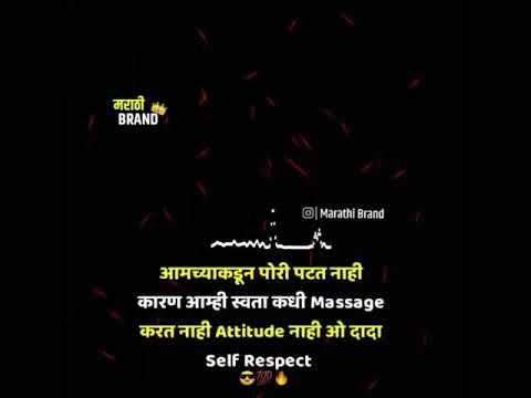 Self Respect Marathi Attitude Whatsapp Status