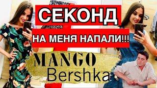 СЕКОНД ХЕНД ШОППИНГ ВЛОГ.BERSHKA ЗА 30 грн....БРЕНДЫ ЗА КОПЕЙКИ!