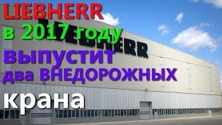 LIEBHERR в 2017 году выпустит два ВНЕДОРОЖНЫХ крана(Компания Liebherr в марте 2017 года в Лас-Вегасе на выставке Conexpo представит внедорожные мобильные краны Rough-Terrain..., 2016-10-25T10:43:49.000Z)