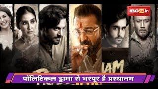 Prassthanam Movie Review: Sanjay Dutt के Fans को पसंद आई Film |Political Drama से भरपूर है प्रस्थानम